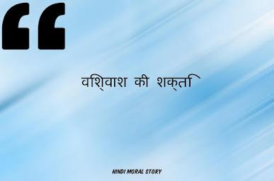 विश्वाश की शक्ति Hindi Moral Story