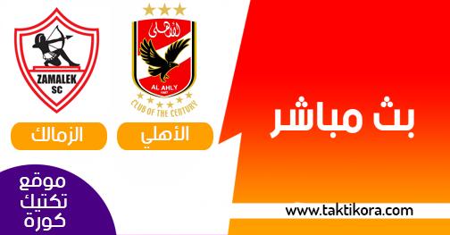مشاهدة مباراة الأهلي والزمالك بث مباشر 28-07-2019 الدوري المصري