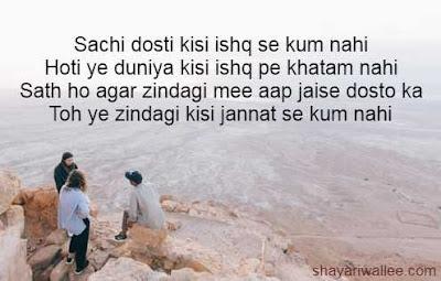 shayari dosti sms hindi