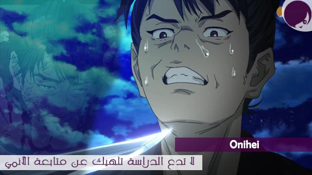 الحلقة 07 من انمي الشينوبي Onihei مترجم أون لاين