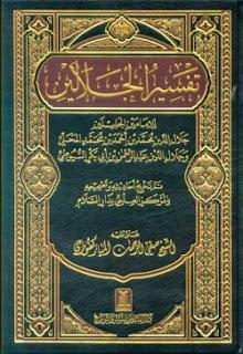 054 Al Qomar Bulan Tafsir Jalalain Muslim Notebook