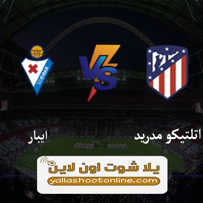 مباراة اتلتيكو مدريد و ايبار اليوم