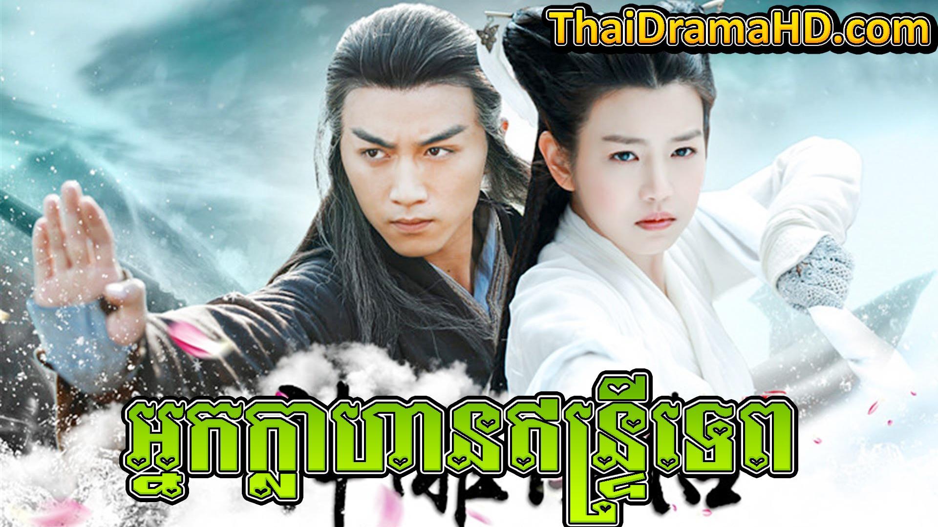 Nak Khlahan Intry Tep | Thai Drama | Thai Drama HD | Khmer Movie | Phumikhmer | Phumikhmer1 | movie-khmer | video4khmer | khmotions | kolabkhmer | khmer drama | ksdrama | cookingtips | roscheat | khmertimeskh | khmerkomsan | phumi7 | merlkon | film2us | movie2kh | sweetdrama | khmercitylove | khreplay | tvb cambodia drama | ckh7 | srokthai | phumimedia | phumi8 | khmer avenue | khmer search | Soyo | khmerfans