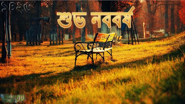 শুভ নববর্ষ 2019 Images
