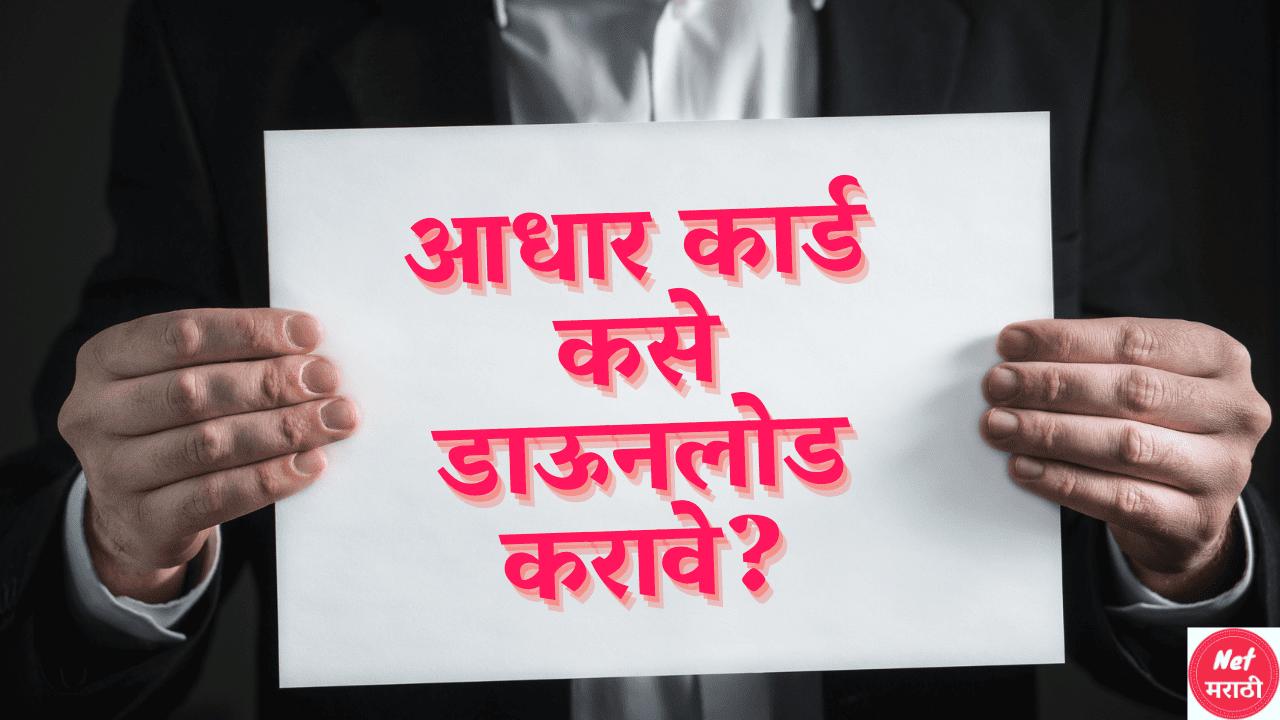 How to Download Aadhaar Card in Marathi