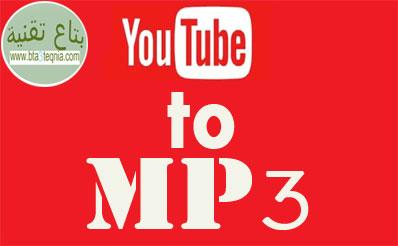 ،محول اليوتيوب ،محول يوتيوب ،يوتيوب mp3 ،تحويل اليوتيوب ،تحويل اليوتيوب الى mp3  ،اون لاين ،اليوتيوب العربي ،برنامج تحميل اغانى mp3 ،تحميل فيديوهات يوتيوب ،تحميل فديوهات اغاني ،قص فيديو من اليوتيوب ،برنامج تحميل الفيديو ،تحميل مقاطع فيديو من اليوتيوب ،اليوتيوب اغاني ،برنامج تحميل من اليوتيوب مباشرة ،تحميل مشغل اغاني ،برنامج تنزيل فيديوهات من على اليوتيوب ،تنزيل فديوهات ،برنامج تحويل الفيديو الى صوت للكمبيوتر ،،تحميل برنامج اليوتيوب للكمبيوتر ،برنامج التحميل من اليوتيوب ،يوتيوب youtube ،برنامج تحميل الفيديوهات من اليوتيوب ،تحميل برنامج تحميل الفيديوهات من اليوتيوب ،تنزيل فيديوهات ،تنزيل مشغل موسيقى ،تحميل فيديوهات ،ازاى احمل فيديو من اليوتيوب للموبايل ،،تنزيل برنامج الفيديو ،تحميل مشغل موسيقى ،برنامج قص مقطع من اليوتيوب ،اغنية تري تري ،تحميل برنامج تنزيل اغاني ،كيفية تحميل من اليوتيوب ،قص الفيديو على اليوتيوب ،كيفية التحميل من اليوتيوب بدون برنامج ،صوتيات mp3 ،قص جزء من فيديو اليوتيوب ،تحميل كليب ،طريقة تنزيل فيديو من على اليوتيوب ،كيفية تنزيل فيديو من اليوتيوب ،برنامج لتحميل الاغاني mp3 ،تنزيل برنامج تنزيل الاغاني ،تنزيل فيديوهات يوتيوب ،تحميل من اليوتيوب بدون برنامج ،تحميل فيديو اون لاين ،تنزيل افلام من اليوتيوب ،تحميل مشغل mp3 ،كيفية تحميل فيديو من اليوتيوب ،برنامج داونلود يوتيوب ،تحميل الاغانى ،برنامج youtube downloader ،كيفية تحميل فيديو على اليوتيوب ،تحويل ملفات الفيديو ،تنزيل برنامج الفيديوهات ،تحميل الفيديوهات ،تنزيل الاغاني ،تحميل برنامج اغانى mp3 ،تنزيل فيديو يوتيوب ،برنامج تحميل الملفات ،برنامج تحميل من اليوتيوب للكمبيوتر سريع مجانا ،كيف تحمل من اليوتيوب ،كيفية تحميل الاغاني ،تنزيل يوتيوب للكمبيوتر ،تحميل برنامج تشغيل فيديو mp4 للكمبيوتر مجانا ،برنامج تحويل صيغ الفيديو الى mp4 ،برنامج تحميل اغاني للكمبيوتر ،تحميل برنامج الفيديوهات ،محول الصوتيات ،تنزيل برنامج اغاني ،تحميل برامج تنزيل ،تنزيل برامج مجانا ،برامج موسيقى للكمبيوتر ،تحميل برامج تحويل الفيديو ،برنامج تحميل فيديوهات مجانا ،برنامج تغير صوت الاغاني للكمبيوتر ،قص الفيديو من اليوتيوب ،تنزيل برنامج تحميل فيديو ،قص اغاني اون لاين ،تحميل برنامج تشغيل فيديو mp4 للكمبيوتر ،كلمات اغنية شبعنا من التمثيل ،برا
