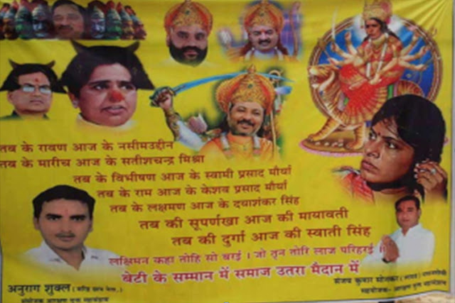 उत्तर प्रदेश में चुनाव पास आते ही पोस्टर वार