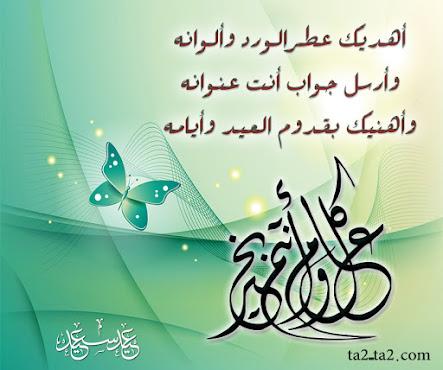أجمل صور تهنئة بالعيد للحبيب 7