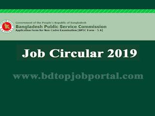 BPSC Non Cadre Recruitment Circular 2019