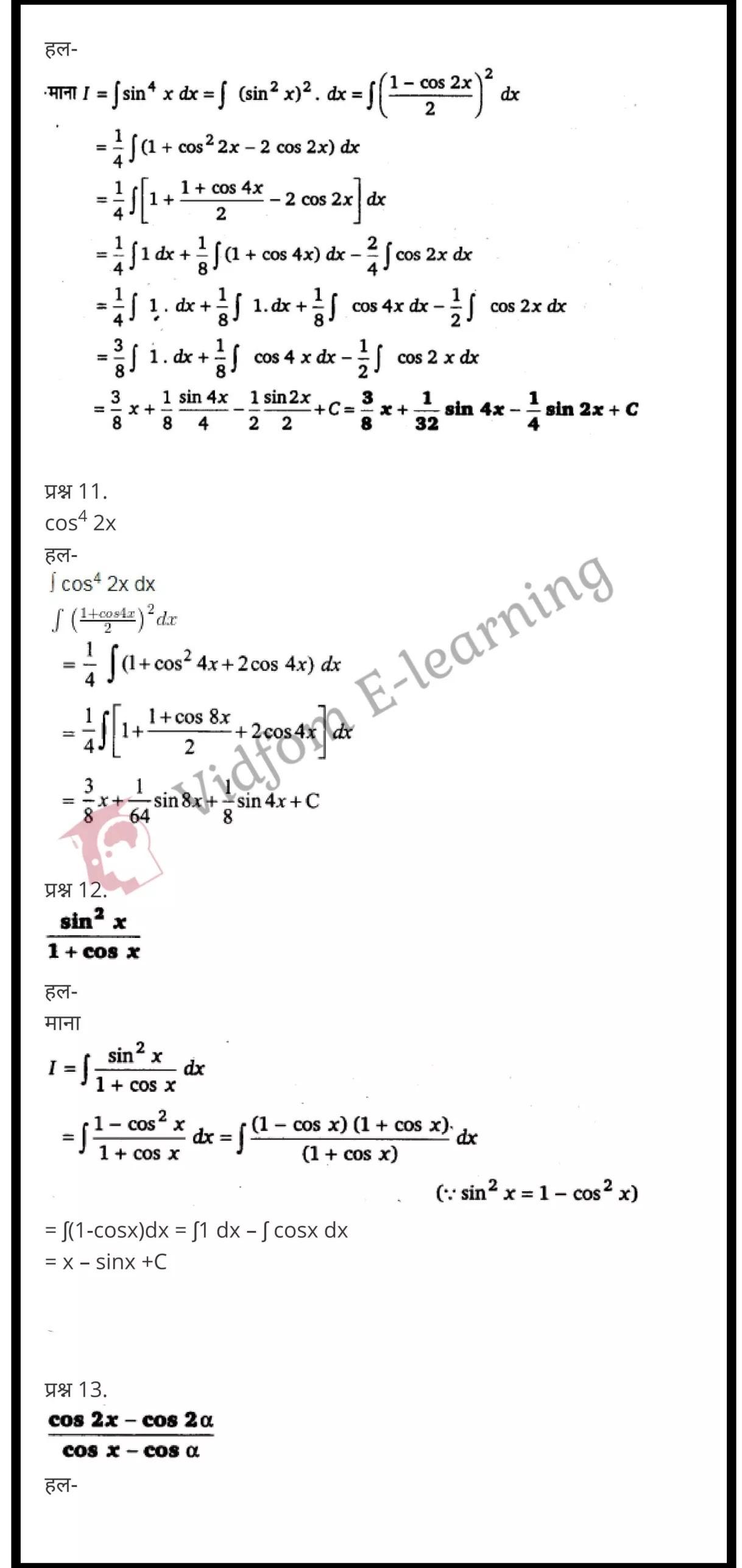 class 12 maths chapter 7 light hindi medium 21
