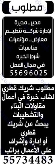 وظائف وسيط الدوحة - موقع عرب بريك