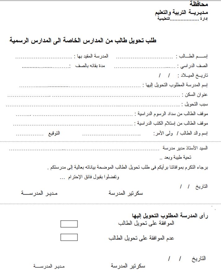 طلب تحويل طالب من المدارس الخاصة الى المدارس الرسمية 2019 نموذج للطباعة