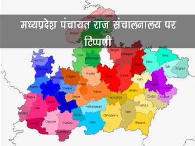 मध्य प्रदेश पंचायत राज संचालनालय पर टिप्पणी लिखिए ? |Madhya Pradesh Panchayat Raj Directorate?