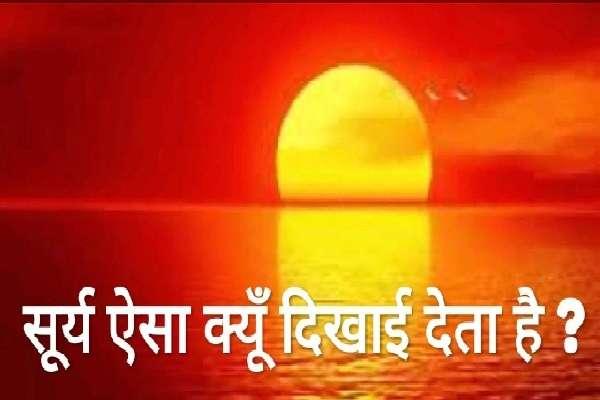 सुबह में सूर्य लाल क्यों दिखाई देता है ।। full details in hindi by Possibilityplus ।।