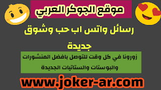 رسائل واتساب حب وشوق جديدة - الجوكر العربي