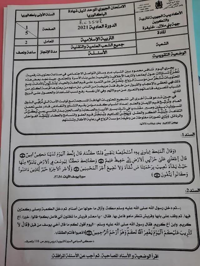 الامتحان الجهوي الموحد السنة الأولى باكالوريا  التربية الإسلامية جهة بني ملال - خنيفرة لسنة 2021
