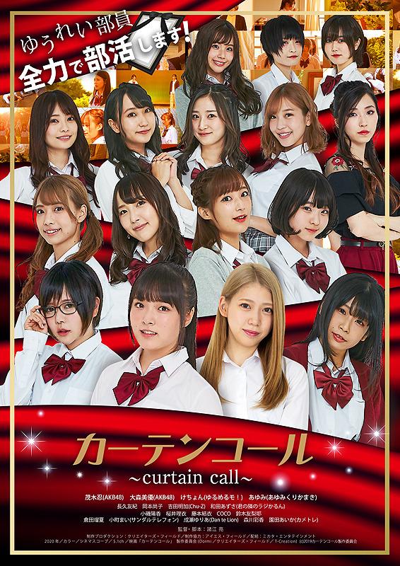 Sinopsis Film Jepang Curtain Call (2019)