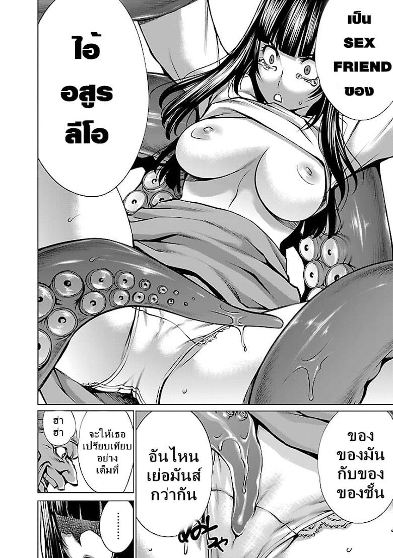 Killing Bites - หน้า 7