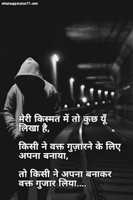 Sad Status Hindi, Hindi Sad Status For Whatsapp, Sad Whatsapp Status.