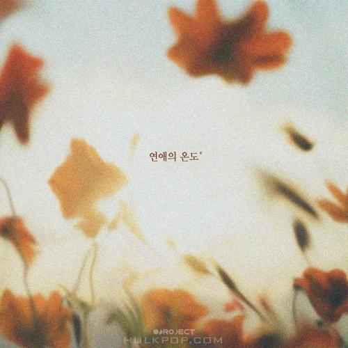 Obroject – 연애의 온도 – Single