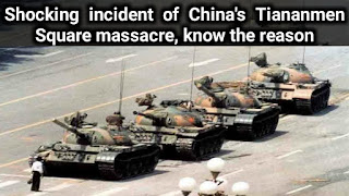 Shocking incident of China's Tiananmen Square massacre, know the reason