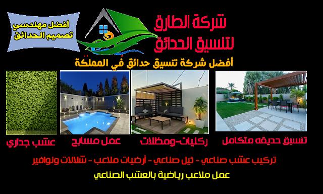 شركة الطارق لتنسيق الحدائق أفضل  شركة تنسيق حدائق في المملكة العربية السعودية