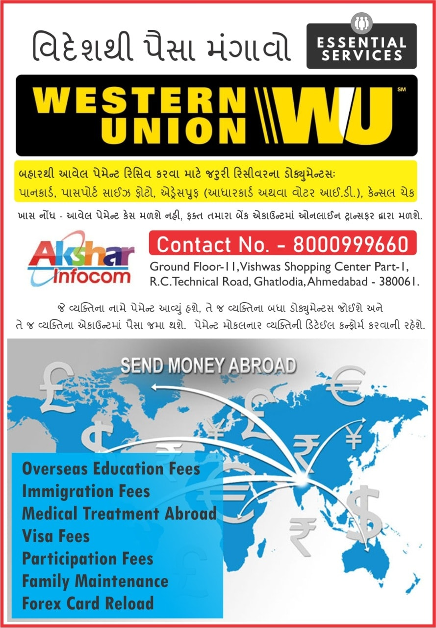Western union money transfer services, western union money transfer, payout money, money transfer services, receive money through western union, western union money transfer services in gujarat, western union money transfer services in ahmedabad, lockdown money transfer services, western union, Receive money from abroad, receiving center ahmedabad, western union center ahmedabad, money transfer services ahmedabad, western union location near me, western union receive any where in gujarat, direct to your bank account transfer, western money, payment receiving, Send Money with purpose family maintenance, forex card reload, visa fees, medical treatment, Education Fees Payment etc... akshar travel services, akshar infocom, 8000999660, western union in ahmedabad, western union in ghatlodia, gota, science city, ranip, nikol, bapunagar, sateliite, sola, sciencecity, gulabtower, bhuyangdev, chankyapuri, gota, vandematram, chandlodiya, sgroad, sghighway, thaltej, ahmedabad, western union money transfer surat western union money transfer near me western union money transfer ahmedabad western union money transfer vadodara gujarat western union money transfer in vadodara western union money transfer rajkot western union money transfer online western union money transfer vapi western union money transfer ankleshwar western union money transfer amreli western union money transfer agent western union money transfer anand gujarat western union money transfer app western union money transfer aud to inr western union money transfer agent login track a western union money transfer cancel a western union money transfer can a western union money transfer be reversed check a western union money transfer can a western union money transfer be cancelled does a western union money transfer expire track a western union money transfer status is a western union money transfer safe western union money transfer branch western union money transfer bardoli western union money transfer bank western union money transfer bank near me western union money transfer budhiraja forex chandigarh western union money transfer business western union money transfer bank account western union money transfer bangladesh to india western union money transfer to bank western union money transfer in bank account western union money transfer how western union money transfer charges western union money transfer customer care western union money transfer control number western union money transfer customer care india western union money transfer code western union money transfer customer service number western union money transfer charges from india to usa western union money transfer charges india western union money transfer ahmedabad c g road western union money transfer on c g road western union money transfer sector 17 c western union money transfer details western union money transfer delhi western union money transfer delhi uttar pradesh western union money transfer dubai western union money transfer delay western union money transfer digits western union money transfer duration western union money transfer dollar rate details for western union money transfer how to do western union money transfer western union money transfer in india western union money transfer in delhi western union money transfer rules western union money transfer exchange rate western union money transfer erode western union money transfer eluru western union money transfer ettumanoor western union money transfer expiration date western union money transfer exchange rate to india today western union money transfer ernakulam western union money transfer ernakulam kerala western union money transfers via interac e-transfer western union money transfer from india western union money transfer from australia to india western union money transfer from usa to india western union money transfer form western union money transfer from india to uk western union money transfer fees western union money transfer from india to philippines western union money transfer from canada to india western union money transfer timings online western union money transfer western.union.money transfer western union money transfer gandhinagar western union money transfer gurgaon western union money transfer guwahati western union money transfer gangtok western union money transfer guntur western union money transfer guwahati assam western union money transfer ghaziabad uttar pradesh western union money transfer greater noida uttar pradesh western union money transfer g-10 islamabad western union money transfer how it works western union money transfer helpline western union money transfer head office western union money transfer hdfc bank western union money transfer history western union money transfer haldwani western union money transfer hyderabad western union money transfer headquarters western union money transfer hr contact number western union money transfer in surat western union money transfer in bharuch western union money transfer india western union money transfer in palanpur western union money transfer in vapi western union money transfer in nepal western union money transfer in bank western union money transfer rate western union money transfer tracking western union money transfer to india western union money transfer junagadh western union money transfer jhansi western union money transfer jabalpur western union money transfer jalandhar punjab western union money transfer jaipur western union money transfer job vacancies western union money transfer jamshedpur jharkhand western union money transfer jayanagar western union money transfer kuwait western union money transfer kottayam western union money transfer kanpur western union money transfer kannur kerala western union money transfer kolkata western union money transfer kochi western union money transfer kuwait to india western union money transfer kundapura western union money transfer (r.k enterprises) ludhiana punjab western union money transfer limit western union money transfer login western union money transfer logo western union money transfer location western union money transfer limit in india western union money transfer link western union money transfer locations near me western union money transfer lucknow western union. money transfer western union money transfer maninagar western union money transfer manjalpur vadodara western union money transfer malaysia western union money transfer method western union money transfer maximum limit western union money transfer mallappally western union money transfer malaysia to india western union money transfer mumbai western union money transfer mtcn money transfer in western union western union money transfer to account western union money transfer near by western union money transfer navsari western union money transfer near me now western union money transfer number western union money transfer nepal western union money transfer near my location western union money transfer news near western union money transfer western union money transfer office western union money transfer open today western union money transfer online from usa to india western union money transfer office near me western union money transfer online from india western union money transfer owner western union money transfer online charges of western union money transfer cost of western union money transfer limit of western union money transfer receipt of western union money transfer process of western union money transfer validity of western union money transfer charge of western union money transfer history of western union money transfer western union money transfer philippines western union money transfer process western union money transfer promo code western union money transfer phone number western union money transfer procedure western union money transfer process flow western union money transfer porbandar western union money transfer puducherry western union money transfer in post office western union money transfer policy western union money transfer post office western union money transfer quora western union money transfer qatar to india western union money transfer qatar western union money transfer quote western union money transfer question and answer western union money transfer queen street western union money transfer qatar doha western union money transfer queens western union money transfer receipt western union money transfer rules in india western union money transfer receipt pdf western union money transfer receive money western union money transfer review western union money transfer registration western union money transfer r t nagar western union money transfer office in s r nagar western union money transfer status western union money transfer slip western union money transfer services western union money transfer sbi western union money transfer singapore western union money transfer steps western union money transfer service charges is western union money transfer safe is western union money transfer open is western union money transfer instant is western union money transfer open today is western union money transfer traceable is western union money transfer anonymous is western union online money transfer safe western union money transfer to philippines western union money transfer time western union money transfer to canada western union money transfer toll free number western union money transfer to nepal western union money transfer t nagar western union money transfer in chennai t nagar western union money transfer branches in chennai t nagar western union money transfer usa to india western union money transfer usa western union money transfer uk western union money transfer uk to india western union money transfer us western union money transfer uae western union money transfer ukraine western union money transfer udaipur can u cancel a western union money transfer western union money transfer vadodara western union money transfer valsad western union money transfer vip road vesu surat gujarat western union money transfer validity western union money transfer varanasi uttar pradesh western union money transfer vizag western union money transfer wikipedia western union money transfer within india western union money transfer website western union money transfer working hours western union money transfer works western union money transfer working days western union money transfer without bank account western union money transfer walmart western union money transfer kalyan (w) maharashtra western union money transfer service western union money transaction western union money transfer yelahanka bangalore western union money transfer youtube western union money transfer yonge street western union money transfer yakima western union money transfer in yelahanka western union money transfer in yeshwanthpur western union money transfer in yelahanka new town western union money transfer to yemen western union money transfer zambia western union money transfer zimbabwe western union money transfer zirakpur western union money transfer zürich western union money transfer zaandam western union money transfer new zealand western union money transfer lusaka zambia western union money transfer rates to zimbabwe western union money transfer bandra west western union money transfer 07032 western union money transfer 1000 western union money transfer 10000 western union money transfer 10801 western union money transfer 11208 western union money transfer sector 18 noida western union money transfer under 18 western union money transfer 7-11 western union money transfer mayur vihar phase 1 western union money transfer in ashok vihar phase 1 western union money transfer 24 hours western union money transfer 2000 western union money transfer 2020 western union money transfer 2113 western union money transfer 28031 western union money transfer sector 22 chandigarh western union money transfer rates 2019 western union money transfer charges 2019 western union money transfer south extension part 2 western union money transfer in greater kailash part 2 western union money transfer 32805 western union money transfer sector 37 chandigarh western union money transfer jayanagar 4th block bangalore western union money transfer lajpat nagar 4 western union money transfer 50000 western union money transfer 53545 western union money transfer kolkata saltlake sector 5 western union money transfer noida sector 62 western union money transfer phase 7 mohali western union money transfer dwarka sector 7 western union money transfer dwarka sec 7 western union money transfer near dwarka sec 7 western union international money transfers 24/7 western union money transfer paris 75010 western union money transfer 8000 western union money transfer bangalore jayanagar 9th block western union money transfer in rohini sector 9 western union money transfer 94063 western union money transfer 94544, western union money transfer in ahmedabad western union money transfer agent near me western union money transfer agent western union money transfer agents near me western union money transfer agency western union sarkhej ahmedabad western union money transfer gandhinagar western union money transfer vadodara western union money transfer vadodara gujarat western union money transfer in surat