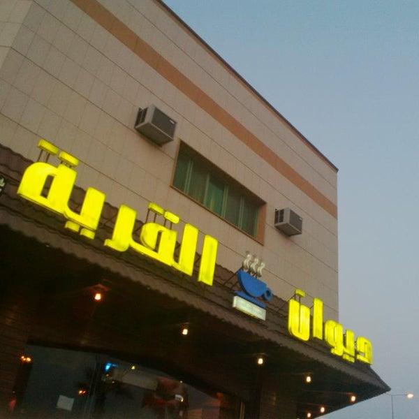 أسعار منيو وعنوان ورقم مقهي ديوان القرية Dewan el karyeh