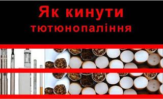 Як кинути тютюнопаління