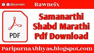 Samanarthi Shabd Marathi - Samanarthi Shabd Marathi List Pdf Download