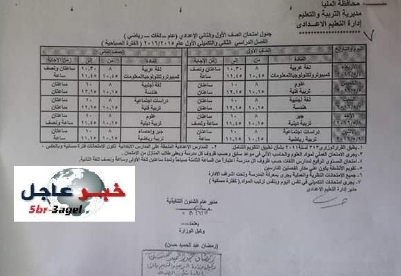انفراد - الجداول النهائية لامتحانات الفصل الدراسى الثانى بمحافظة المنيا ( ابتدائى - اعدادى - ثانوى )