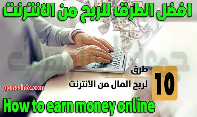 طرق كسب المال من الانترنت | How to earn money online
