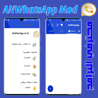[تحديث] تطبيق ANWhatsApp v11.00 نسخة واتساب معدلة بمميزات رائعة وشكل جذاب وإضافات مميزة وضد الحظر