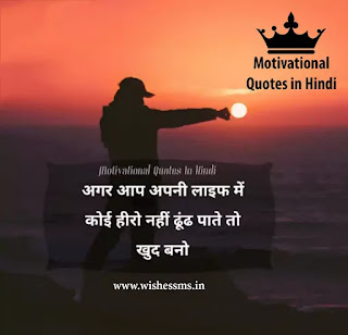 life changing quotes in hindi, life changing quotes hindi, life changing shayari in hindi, best life changing quotes in hindi, life change quotes hindi, sandeep maheshwari life changing quotes in hindi