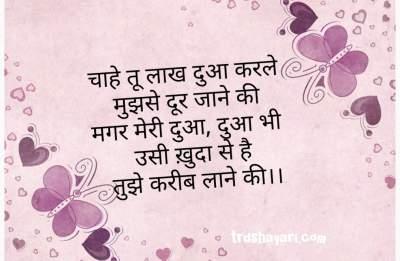 Ishq shayari hindi 2 line