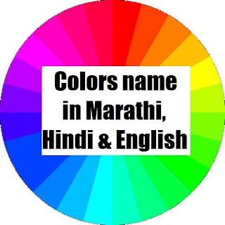colours name in Marathi, English & Hindi with images