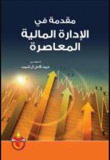 تحميل كتاب مقدمة في الإدارة المالية المعاصرة pdf د. دريد كامل آل شبيب، مجلتك الإقتصادية