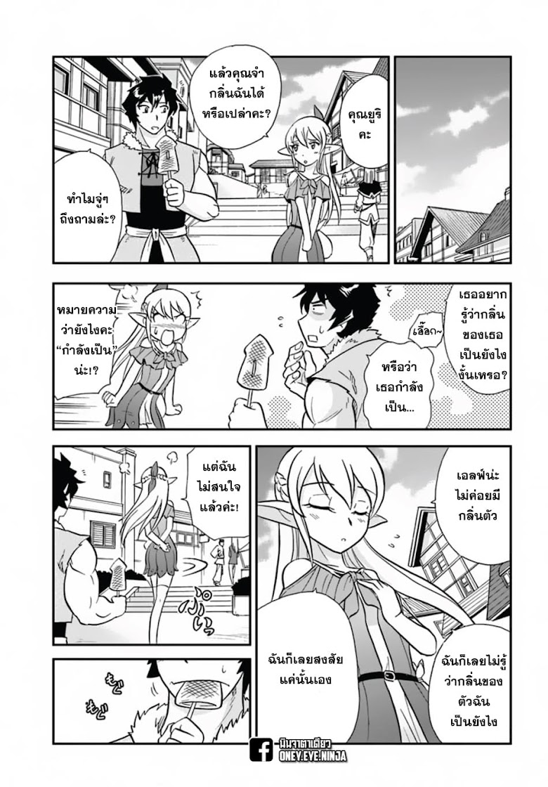 Mahou? Sonna Koto yori Kinniku da - หน้า 26