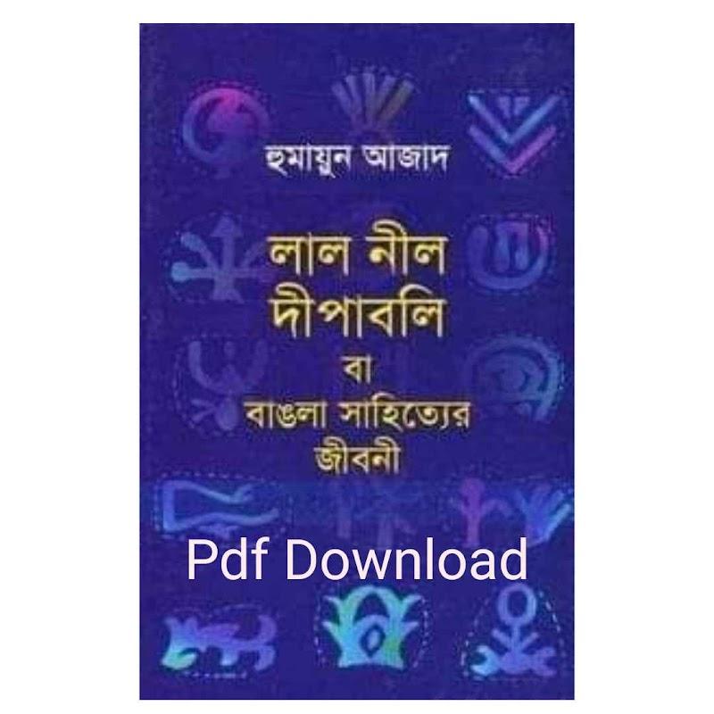 লাল নীল দীপাবলি বই pdf - Lal nil Dipaboli by Humayun Azad pdf download
