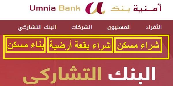 ما هي خدمات أمنية بنك في العقارات