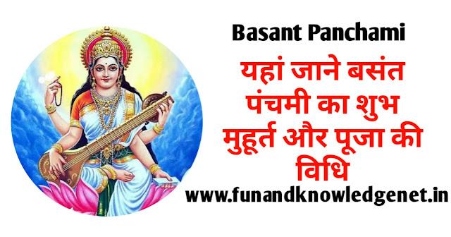 बसंत पंचमी की पूजा विधि हिंदी में - Basant Panchmi ki Puja Vidhi in Hindi