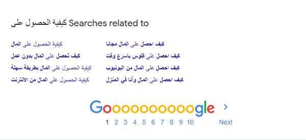 نتائج عمليات البحث ذات الصلة في قوقل