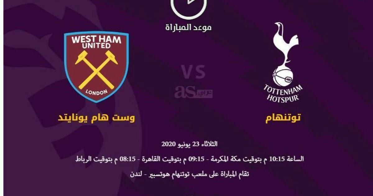 WATCH LIVE : Tottenham Hotspur VS West Ham United
