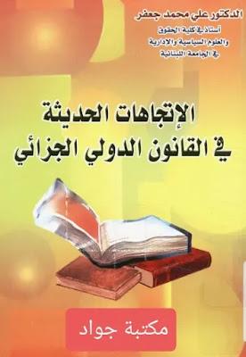 تحميل كتاب الأتجاهات الحديثة في القانون الدولي الجزائي pdf | الدكتور  علي محمد جعفر