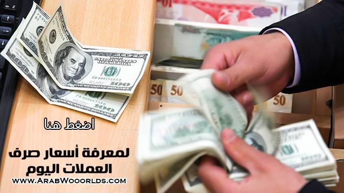 اسعار تداول العملات اليوم 30-1-2018