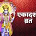 इस महीने आ रही है मोक्ष देने वाली एकादशी, कृष्ण ने खुद युधिष्ठिर को बताया था इसका महत्व