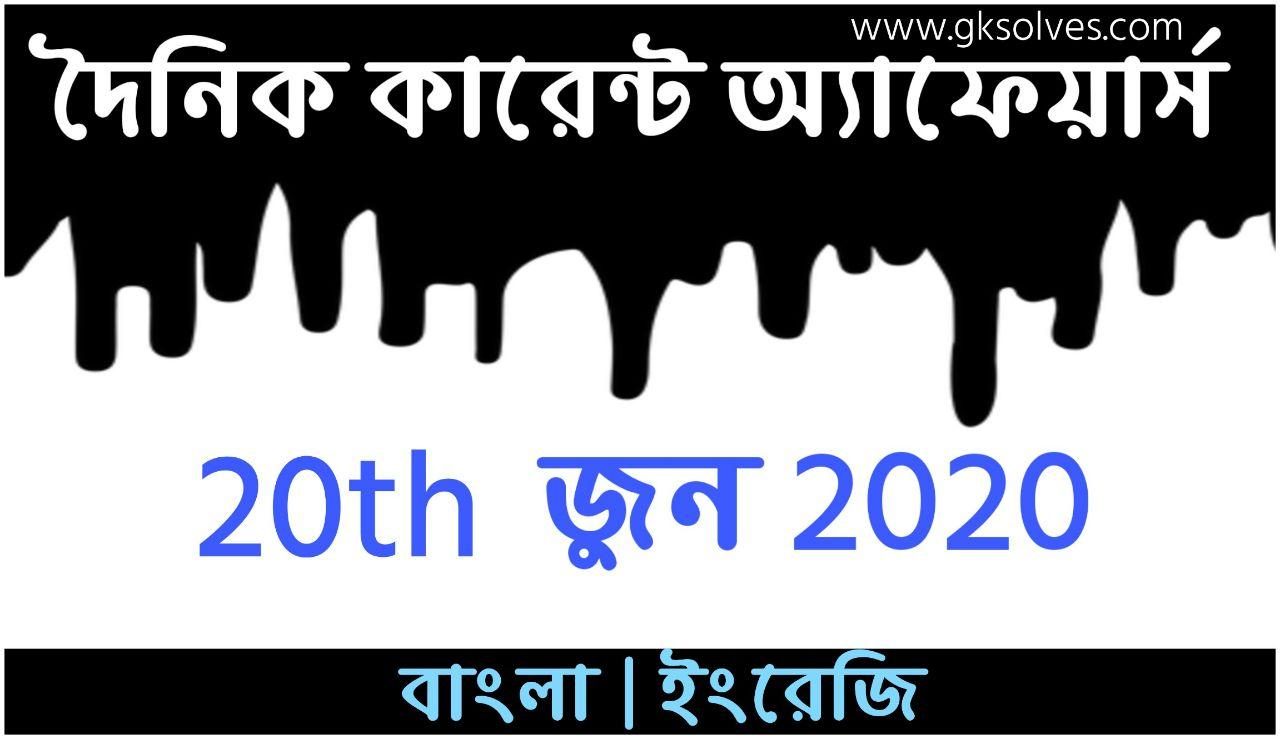 Bengali Daily Current Affairs 2020