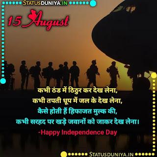 15 August Shayari In Hindi 2021 Image, कभी ठंड में ठिठुर कर देख लेना, कभी तपती धूप में जल के देख लेना, कैसे होती हैं हिफाजत मुल्क की, कभी सरहद पर खड़े जवानों को जाकर देख लेना। -Happy Independence Day