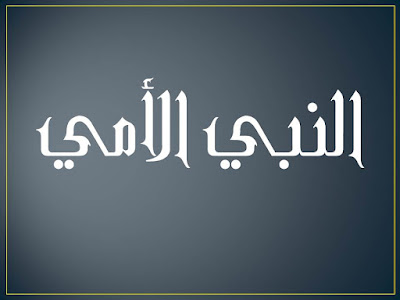 احذروا من الأقوال التي تدعي أن الرسول محمد لم يكن أمياً .