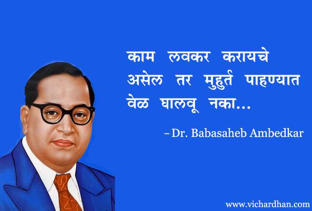 babasaheb ambedkar vichar in marathi, babasaheb ambedkar quotes in marathi